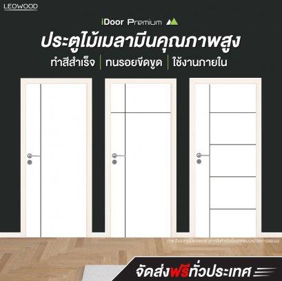 ประตูไม้เมลามีนเซาะร่อง สีขาว