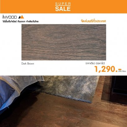 Engineered Oak Flooring : Dark Brown