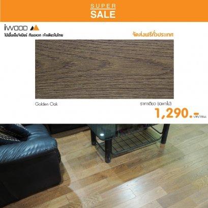 Engineered Oak Flooring : Golden Oak