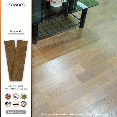 พื้นไม้เอ็นจิเนียร์โอ๊คกันปลวก ลีโอวูด หนา 14 มม. สี Golden Oak ขนาด 14x115x(440-1180) มม.