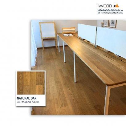 พื้นไม้เอ็นจิเนียร์โอ๊คกันปลวก ลีโอวูด หนา 14 มม. สี Natural Oak ขนาด 14x90x(450-750) มม.