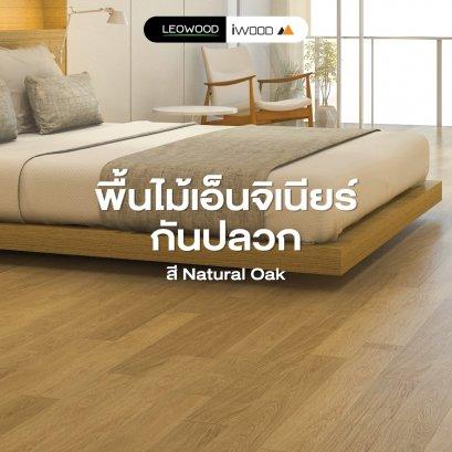 พื้นไม้เอ็นจิเนียร์กันปลวกลีโอวูด สียอดนิยม สี Natural Oak