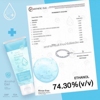 D-gel alcohol 65 ML