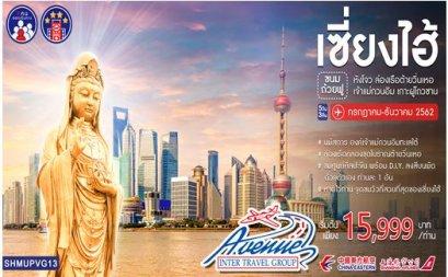 ทัวร์เอเชีย เซี่ยงไฮ้ หังโจว 5 วัน 3 คืน บินสายการบินไช่น่าอิสเทิร์นแอร์ไลน์ MU
