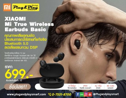 Xiaomi Mi True Wireless Earbuds basic  Black :1Y