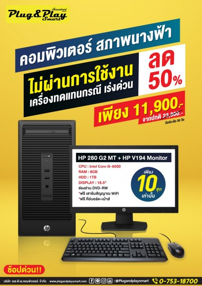 HP 280 G2 MT (X9W00AV):Core i5-6500/8GB/1TB:3Y (ไม่รวมจอ)