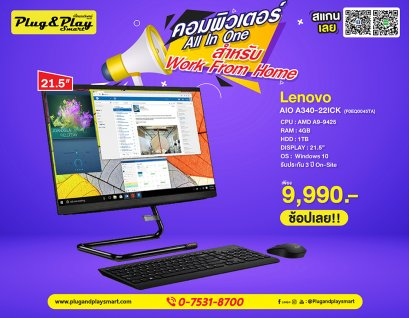 Lenovo AIO  A340-22AST (F0EQ0045TA) : : 3Y On-Site