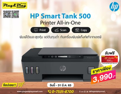 Printer HP AIO Smart Tank500  :2Y