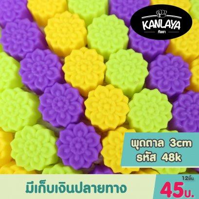 3cm (รหัส48 K) พุดตาล