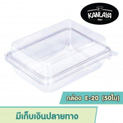 กล่อง E-20 (50ใบ)