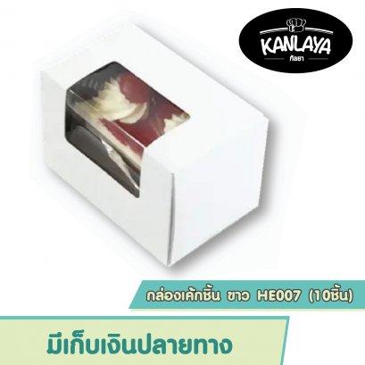 กล่องเค้กชิ้น ขาว HE007 (10ชิ้น)