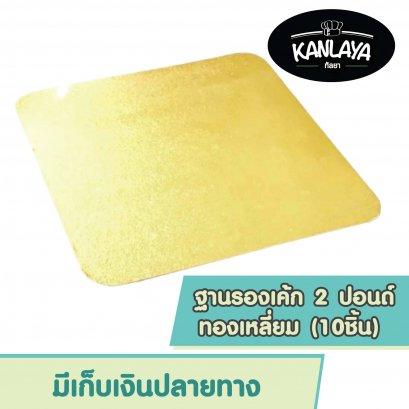 ฐานรองเค้ก 2 ปอนด์ ทองเหลี่ยม TP073 (10ชิ้น)