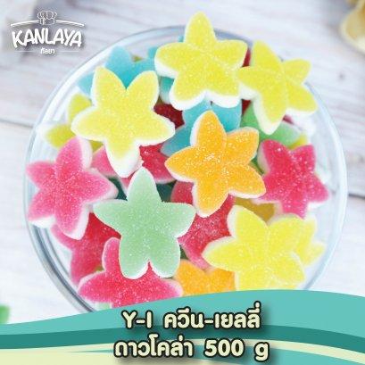 Y-I ควีน-เยลลี่ดาวโคล่า 500 g