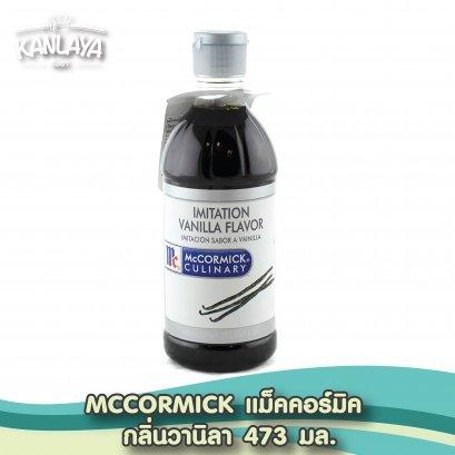 MCCORMICK แม็คคอร์มิค กลิ่นวานิลา 473 มล.