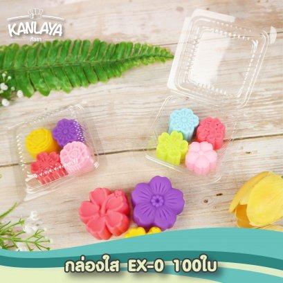 กล่องใส EX-0 100ใบ