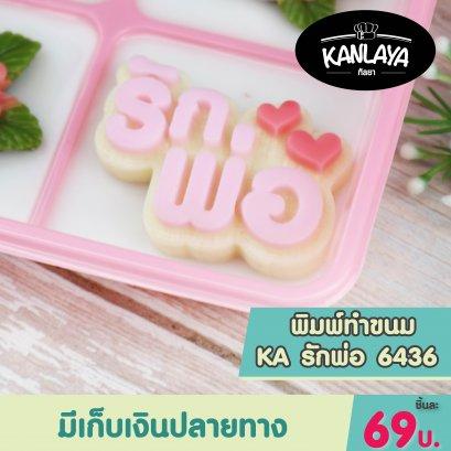 KA รักพ่อ 6436