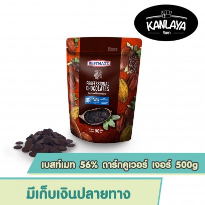 เบสท์เมท 56% ดาร์กคูเวอร์ เจอร์ 500 g