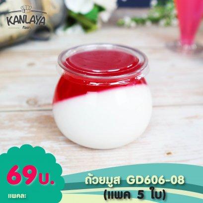 ถ้วยมูส GD-606-08 (แพค 5 ใบ)