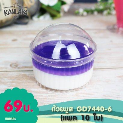 ถ้วยมูส GD7440-6 (แพค 10 ใบ)