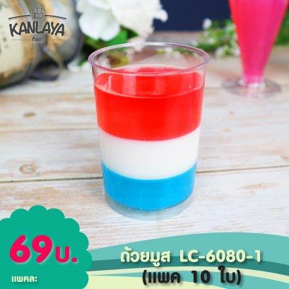 ถ้วยมูส LC-6080-1 (แพค 10 ใบ)