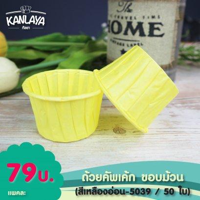 ถ้วยคัพเค้ก ขอบม้วน (สีเหลืองอ่อน-5039 / 50 ใบ)