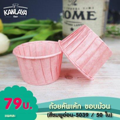 ถ้วยคัพเค้ก ขอบม้วน (สีชมพู-5039 / 50 ใบ)