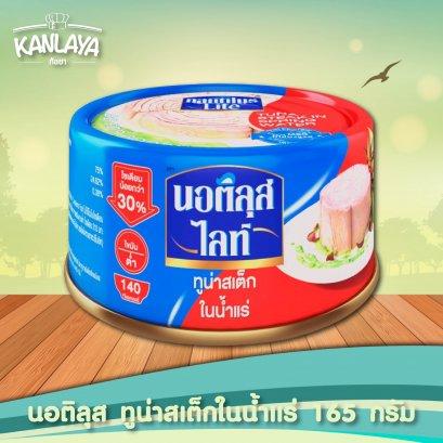 นอติลุส ทูน่าสเต็กในน้ำแร่ 165 กรัม