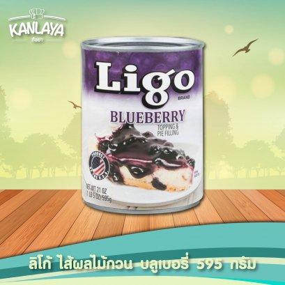 ลิโก้ ใส้ผลไม้กวน-บลูเบอรี่ 595 กรัม