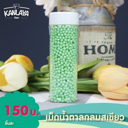 เม็ดน้ำตาลกลมสีเขียว