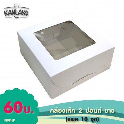 กล่องคัพเค้ก 2 ปอนด์ ขาว HP017