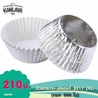 ถ้วยกระทง-ฟรอยด์ 3217 (XL)