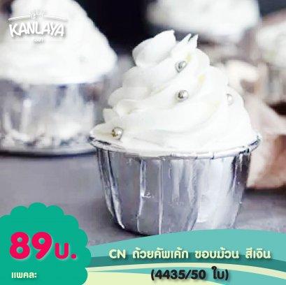 CN ถ้วยคัพเค้ก ขอบม้วน (4435/50ใบ) สีเงิน