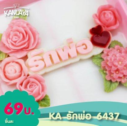 KA รักพ่อ 6437