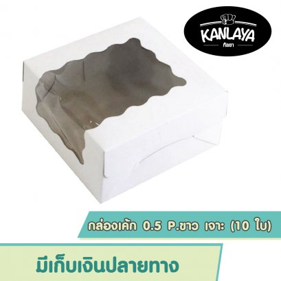 """กล่องแฮนเมดเค้ก 0.5 ปอนด์ ขาว เจาะ""""หน้า-ข้าง"""" (10 ใบ)"""