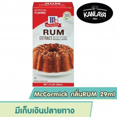 McCormick กลิ่น Rum 29ml