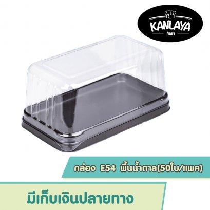 กล่อง E54 พื้นน้ำตาล(50ใบ/แพค)