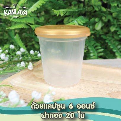 ถ้วยแคปซูน 6 ออนซ์ ฝาทอง 20 ใบ