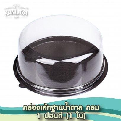 กล่องเค้กฐานน้ำตาล กลม 1 ปอนด์ (1 ใบ) CLM