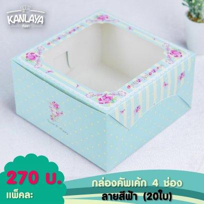 กล่องคัพเค้ก 4 ช่อง ลายสีฟ้า  (20ใบ)