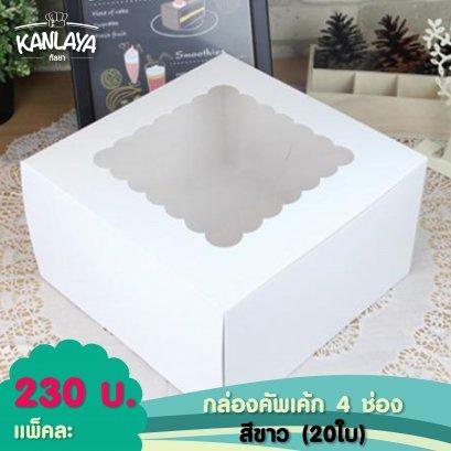 กล่องคัพเค้ก 4 ช่อง สีขาว  (20ใบ)