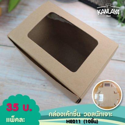 กล่องเค้กชิ้น วอลนัทเจาะ HE011 (10ชิ้น)