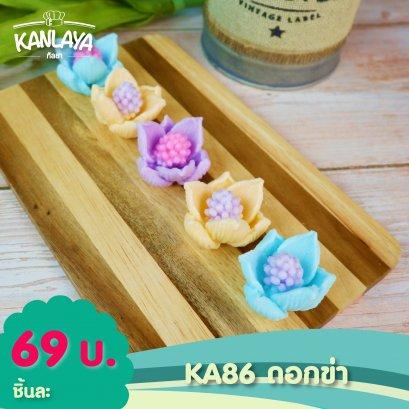 KA86 ดอกข่า