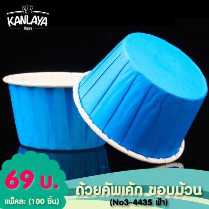 ถ้วยคัพเค้ก ขอบม้วน No3-4435 สีฟ้า (6.2.4)