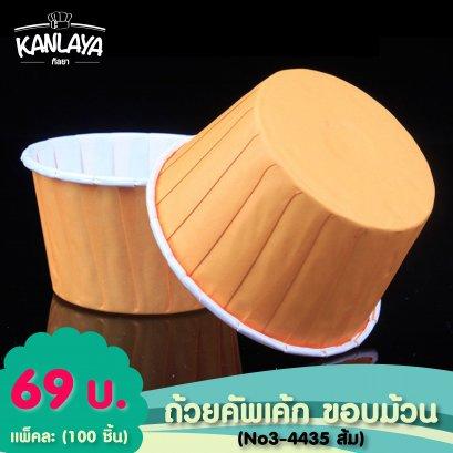 ถ้วยคัพเค้ก ขอบม้วน No3-4435 สีส้ม (6.2.5)