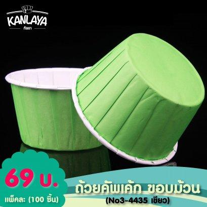 ถ้วยคัพเค้ก ขอบม้วน No3-4435 สีเขียว (6.2.5)