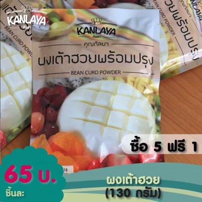 ผงเต้าฮวย (130 กรัม) #Flash sale 36