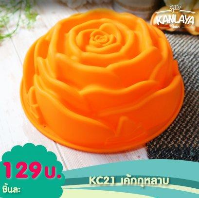 KC21 เค้กกุหลาบ (4.3.2)