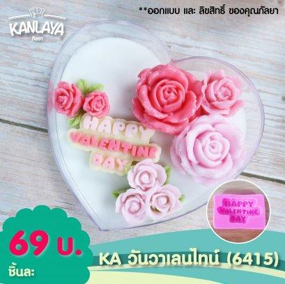 KA วันเลนไทน์ (6415)