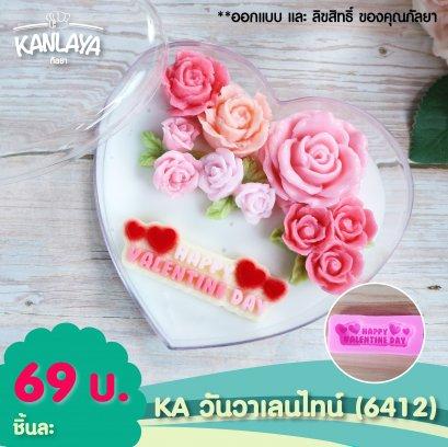 KA วันเลนไทน์ (6412)