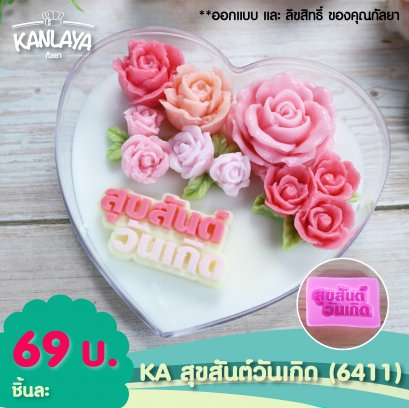 KA สุขสันต์วันเกิด (6411)